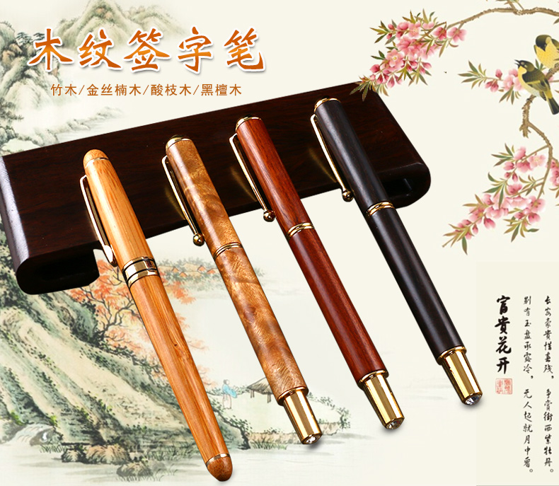 Memorial gifts to send teachers and students mahogany pen gift pen customized corporate business gifts to send to friends friends