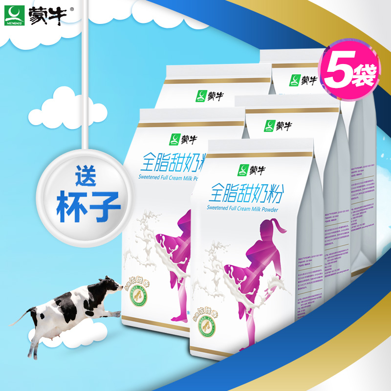 Mengniu whole sweet milk powder * 5g grams bagged ms. adolescents aged adult milk powder nutritious breakfast
