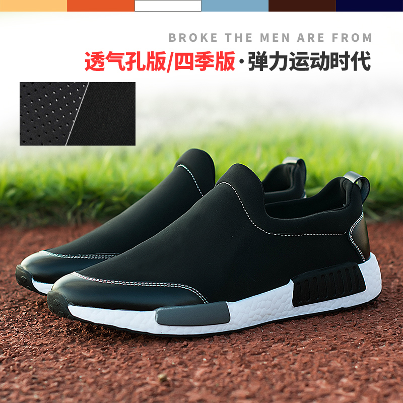 Men's fall men's casual shoes wild sports shoes breathable lazy tide lightweight elastic cloth shoes running shoes white male