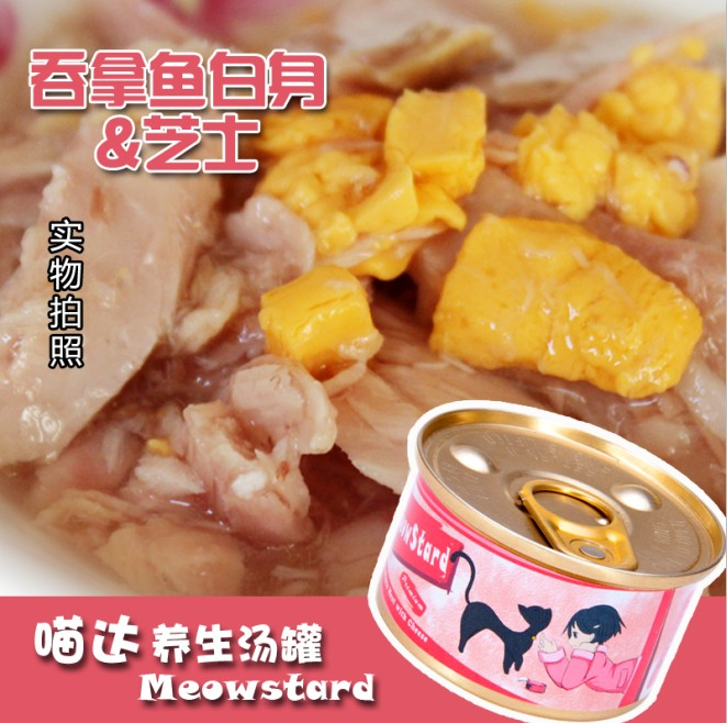 Meowstard juyuan pet pet snacks canned cat meow up natural white meat tuna + cheese 80g