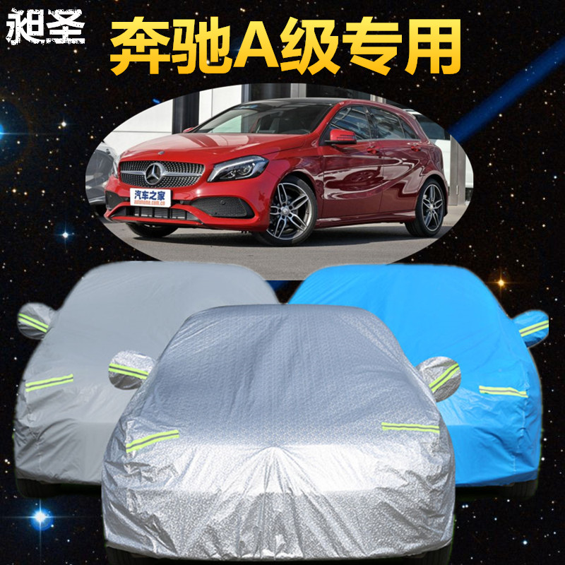 Mercedes benz a class a180 a200 dedicated fashion sport class a car cover sun rain sewing car hood plus thick