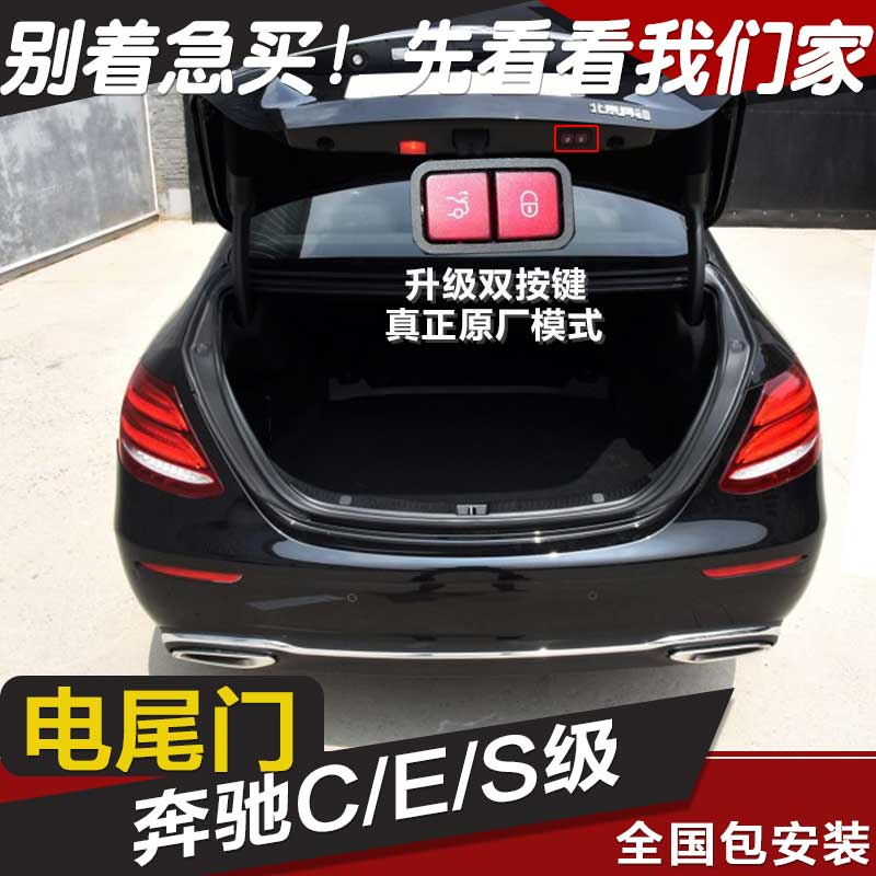 Mercedes benz c class s class c200l e260 e300l s320l new level e to level b electric power tailgate trunk modification
