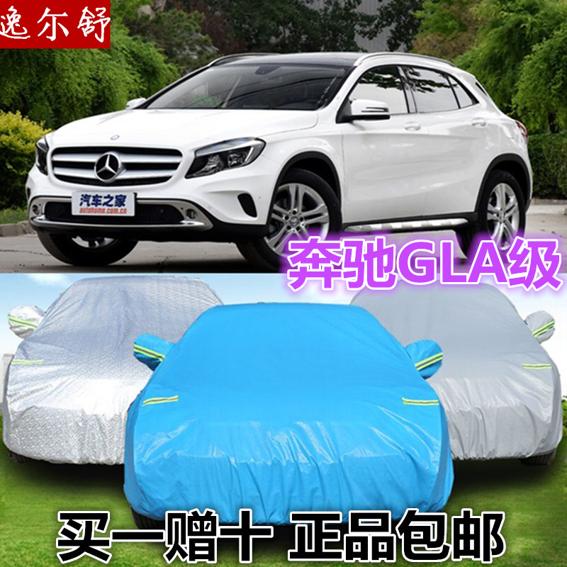 Mercedes gla level 200 220 260 special sewing car hood suv suv car cover thicker insulation sunscreen