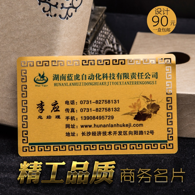 China Gold Business Cards, China Gold Business Cards Shopping Guide ...