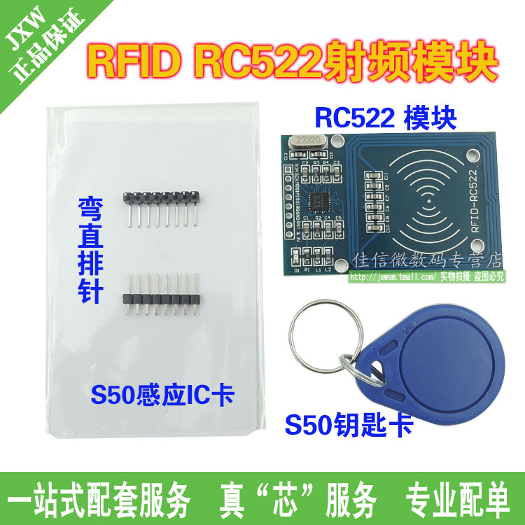 Mfrc-522 RC522RFID rf induction ic card reader module to send s50 fudan card keychain