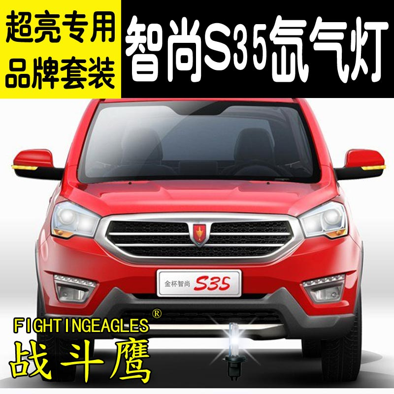 Mianyang zhishang jinbei s35 car special super bright xenon hid headlamps hernia conversion kit