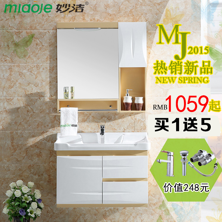 Miao jie new pvc bathroom cabinet combination of solid wood modern minimalist bathroom vanity wash hand basin cabinet portfolio