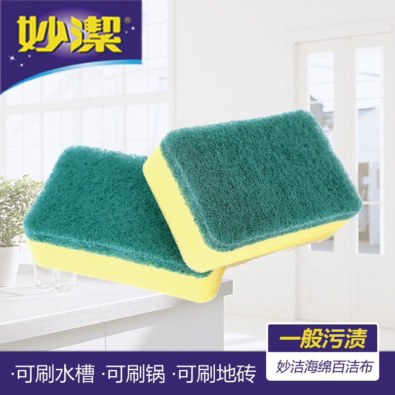 Miao jie sponge scouring pad kitchen household dishwashing backboard rag not contaminated with oil absorbent general kitchen use 2 loaded