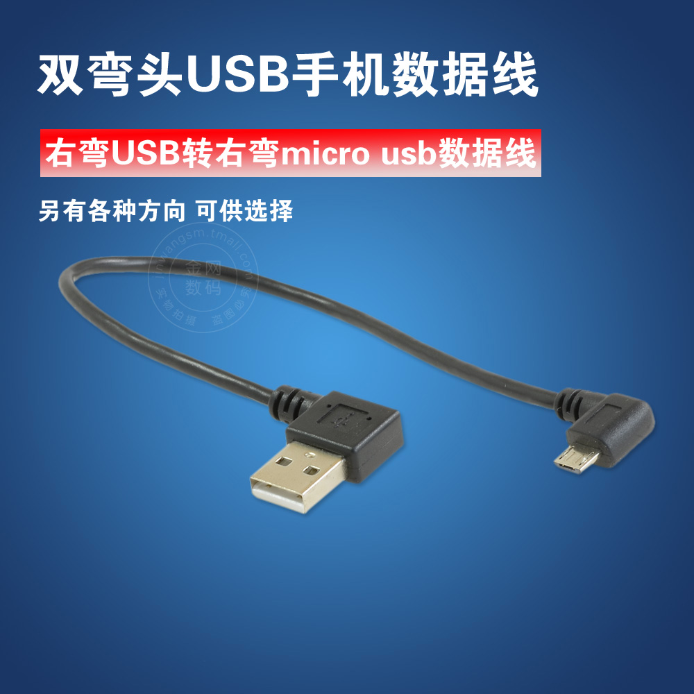Micro usb cell phone data cable usb cell phone data cable double elbow bend right right turn micro usb cable