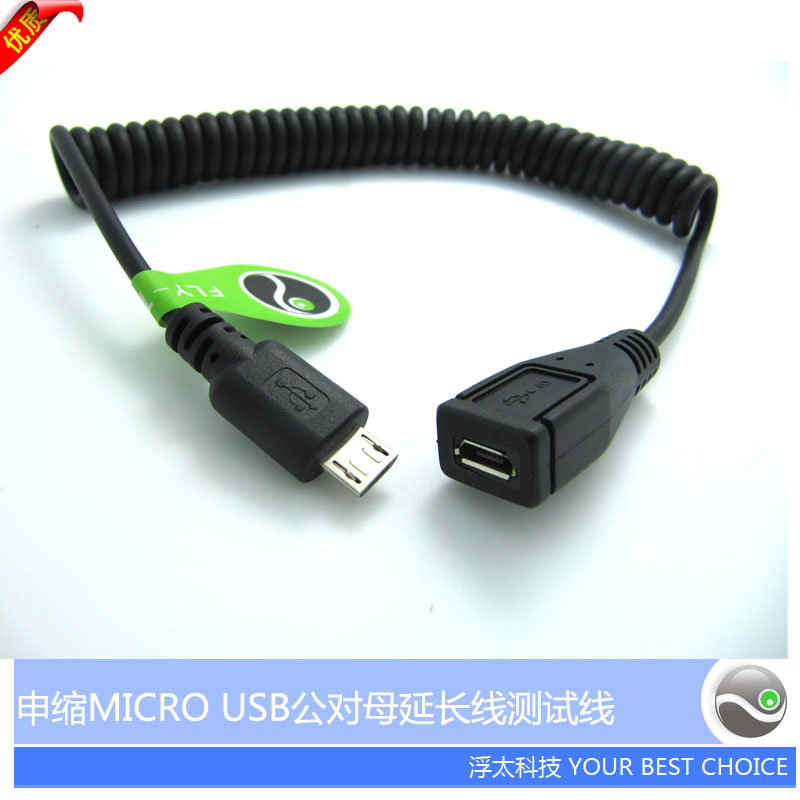 Micro usb male to female spring retractable charging cable millet phone data cable micro usb extension cable