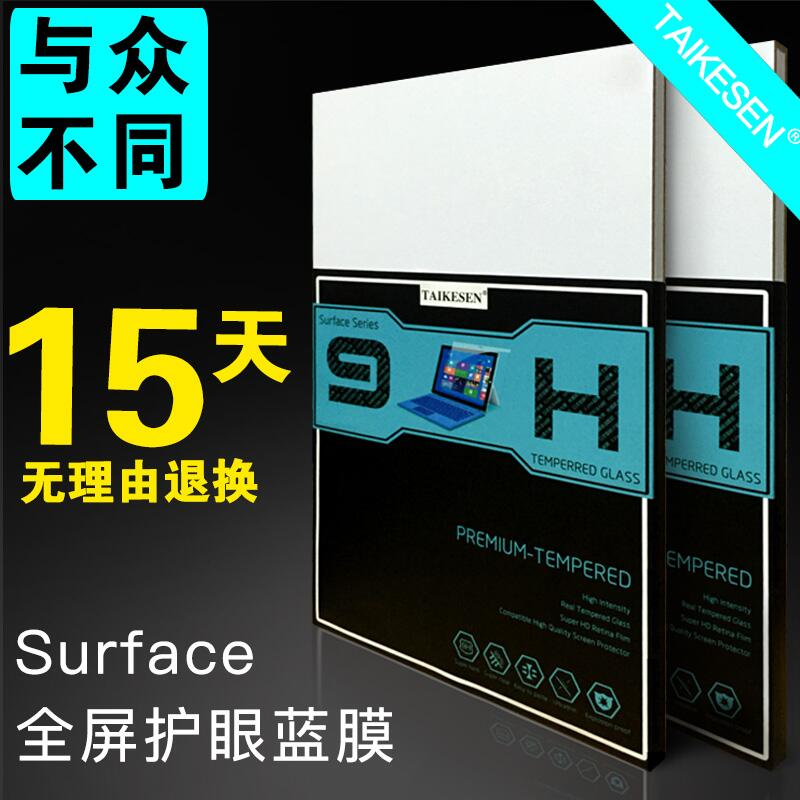 Microsoft surface pro4 proof tempered glass membrane film 12.3 tablet screen protective film
