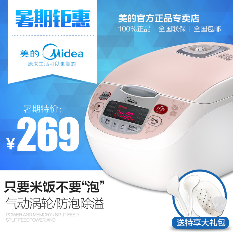 Midea/beauty fs406c us rice cooker rice cooker 4-8 mini intelligent booking 4l genuine special