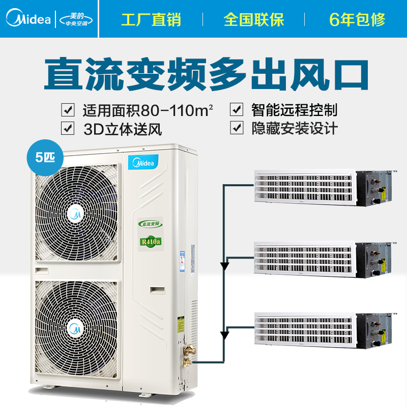 Midea/beauty MDVH-V120W/N1-610P (e1) 5 home central air conditioning匹inverter dragged three