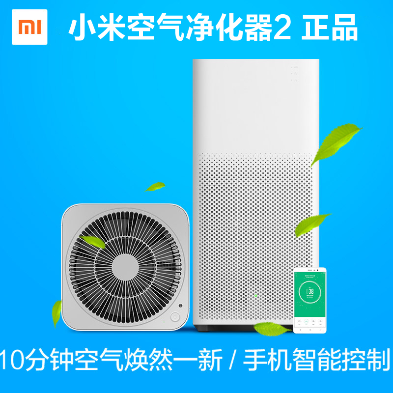 Millet 2 smart home bedroom air purifier purifier in addition to formaldehyde pm2.5 dust haze of smoke