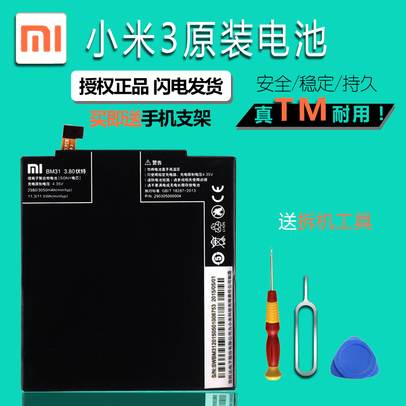 Millet 3 m3 original battery original battery panels genuine original miui/millet 3 m3 battery panels official website genuine
