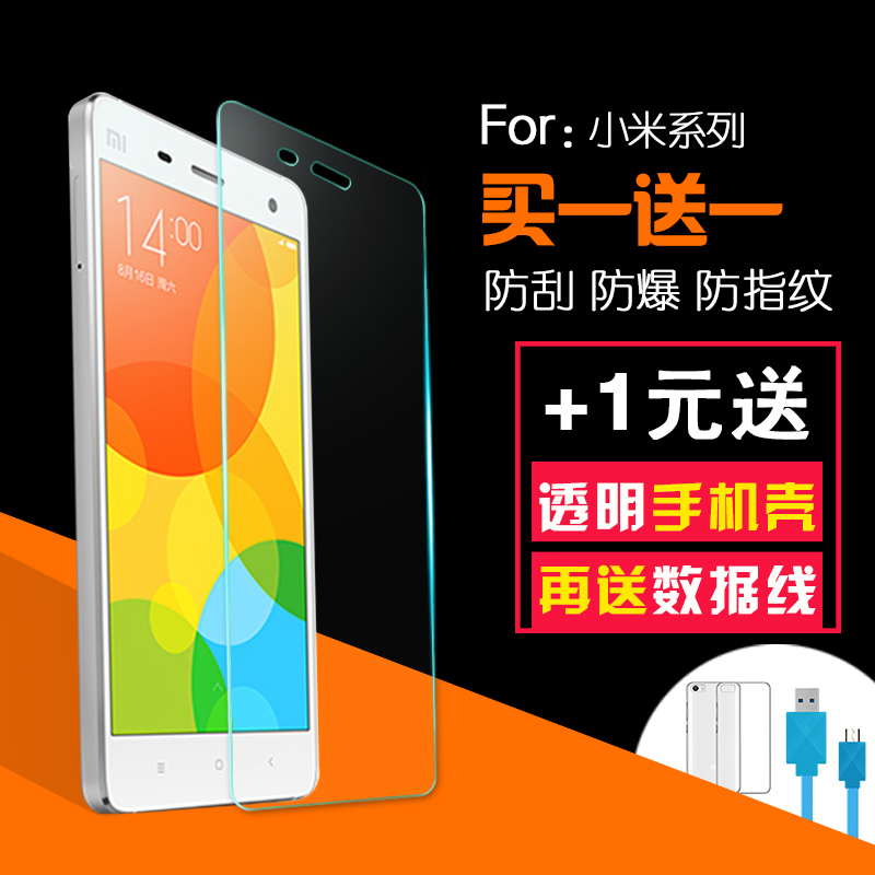 Millet 4 tempered glass membrane film max note2note3 m note red rice red rice/3 s/5/4c/4S/2a Pro film red rice red rice 1 s
