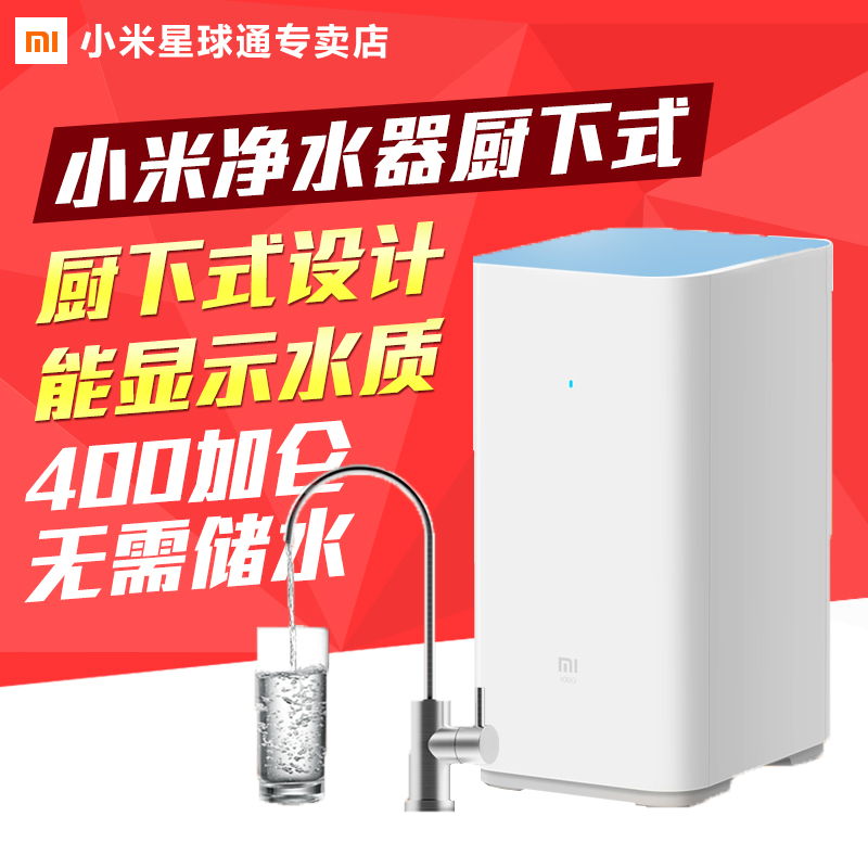 Millet formularized straight home water purifier kitchen drinking water purifier kitchen faucet filter drinking water purifier