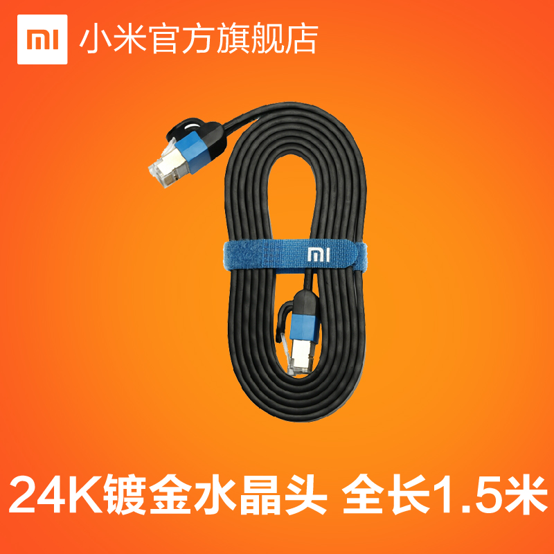Millet millet official flagship store gold-plated super six categories of gigabit network cable network cable computer network cable crystal head gigabit network cable