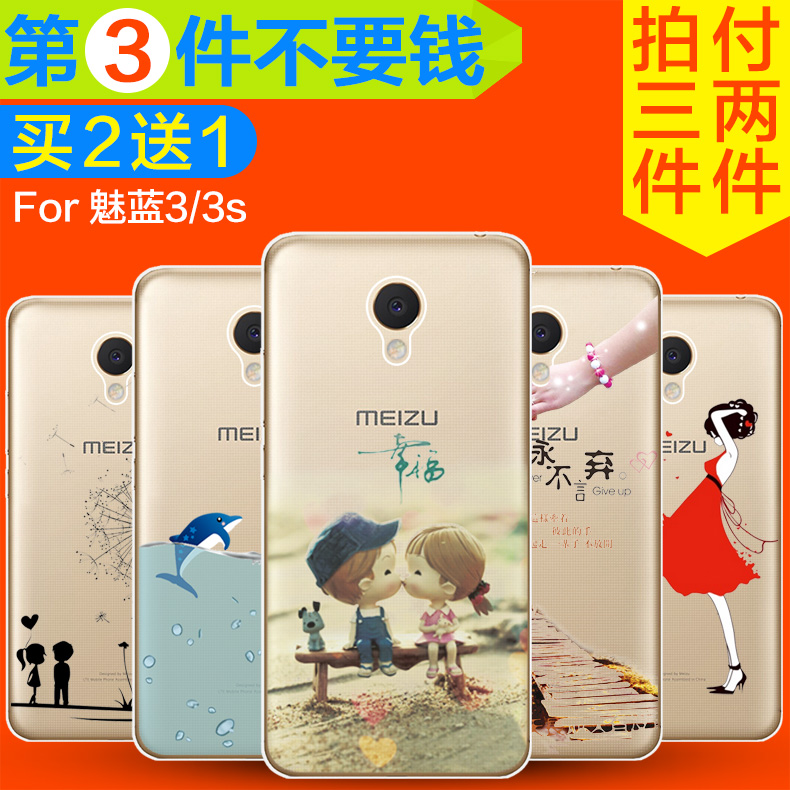 Minai meizu charm blue 3 s phone shell mobile phone sets of silicone cartoon popular brands of soft shell thin minimalist japanese and korean influx of men and women