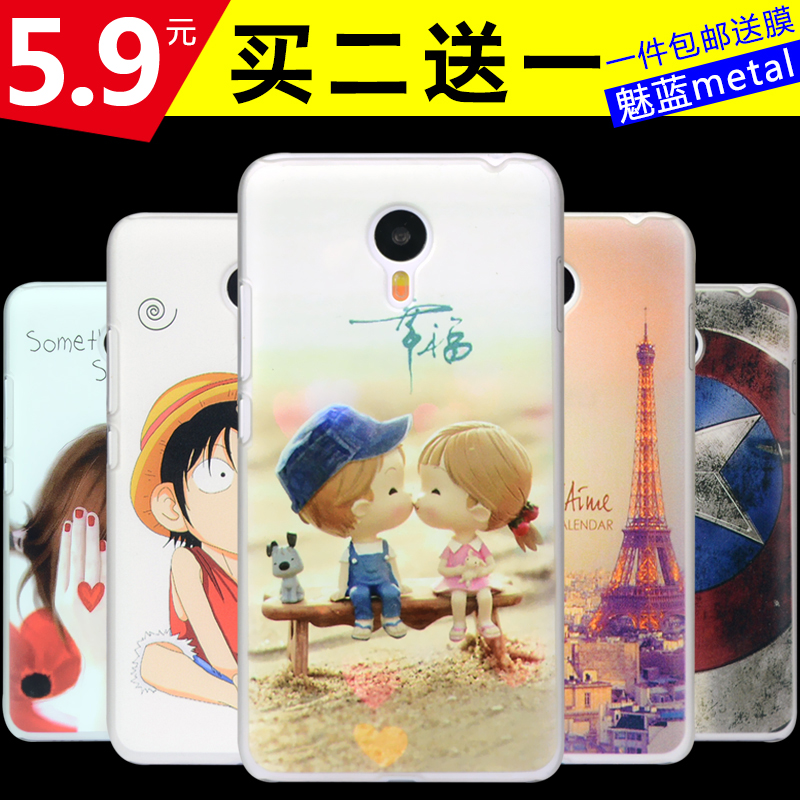 Minai meizu charm blue charm blue metal metal phone shell cartoon hard protective shell casing cover the influx of men and women