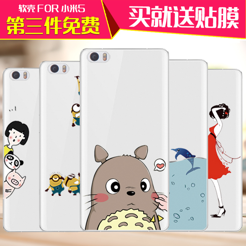 Minai millet 5 mobile phone shell cartoon soft silicone protective sleeve millet millet exclusive version of the five ultrathin transparent housing for men and women