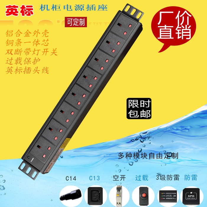 Ming jue british standard british cabinet pdu power socket wiring board can be customized