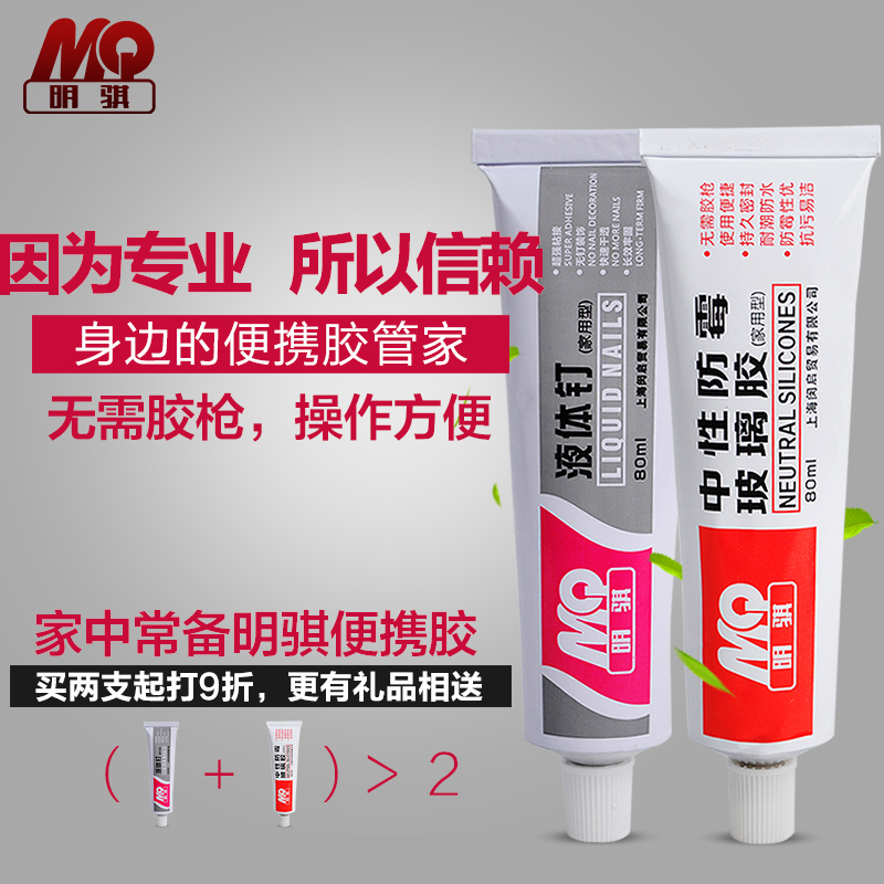 Ming qi strong free nail glue neutral white transparent kitchen mildew waterproof silicone sealant weathering plastic glass glue