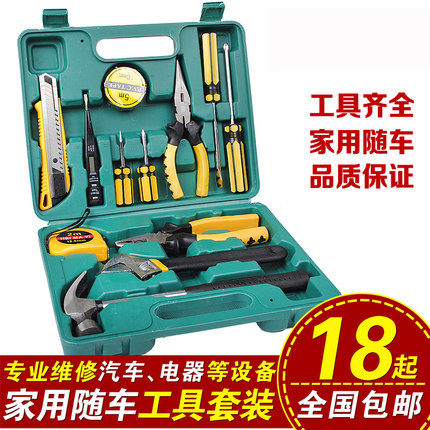Mini car beauty maintenance car emergency tool kit tool kit supplies group in family car with free shipping