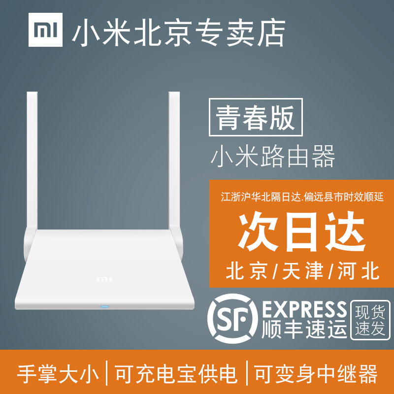 Mini home wireless router millet youth version of the oil spill is wifi signal amplifier relay through the wall wang