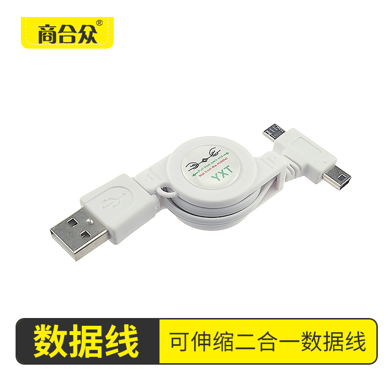 Mini usb micro usb retractable data cable data cable combo multifunction data lines stretching charging cable