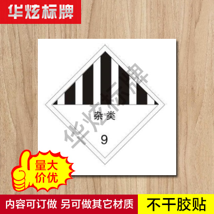 Miscellaneous dangerous signs safety signage safety signage warning signs nameplate signs sticker stickers custom stickers