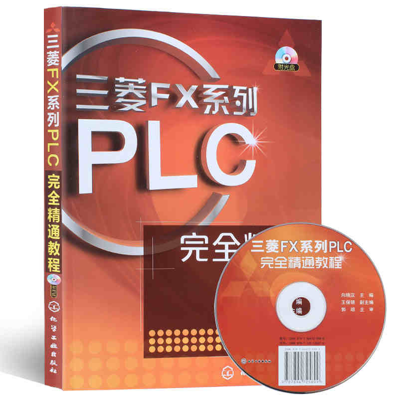 Mitsubishi fx series plc fully proficient tutorial (with cd-rom) mitsubishi mitsubishi fx series plc plc programming books tutorial Mitsubishi plc plc programming books introductory books books books electrician electrical technology