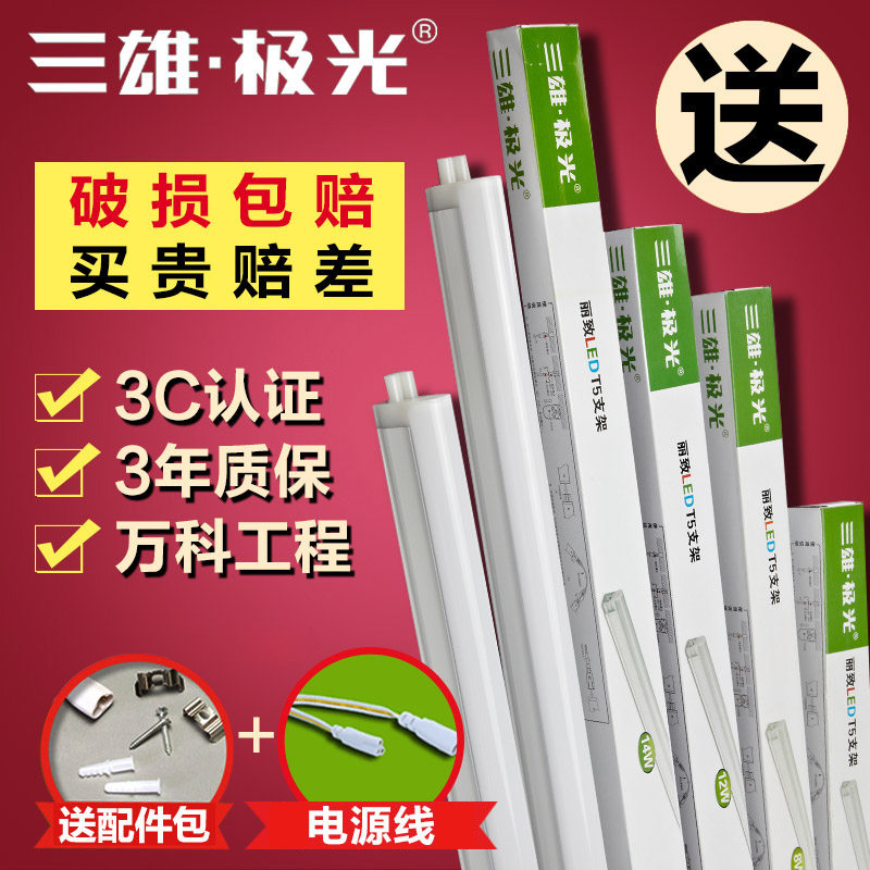 Mitsuo aurora t5 led tube integrated led lamp stand a full led lights modified landscaping fluorescent lamp 1.2 m