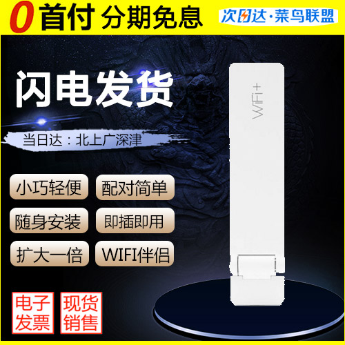 Miui/millet router wireless router wifi signal amplifier extender amplifier rapid delivery