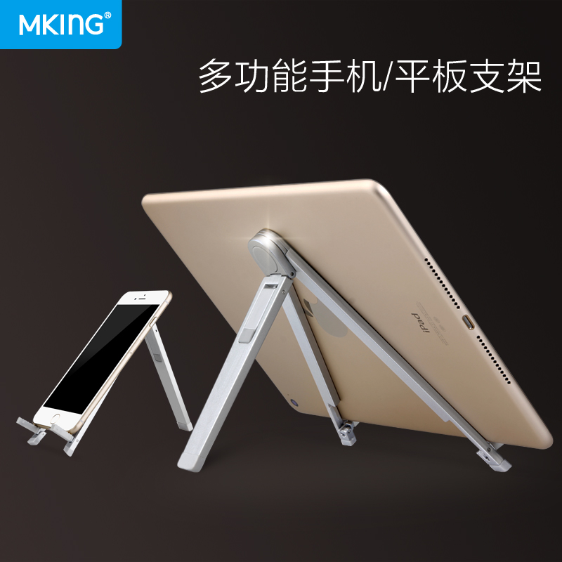 Mking multifunction universal mobile phone tablet ipad stand bedside lazy bracket son iphone adjustable