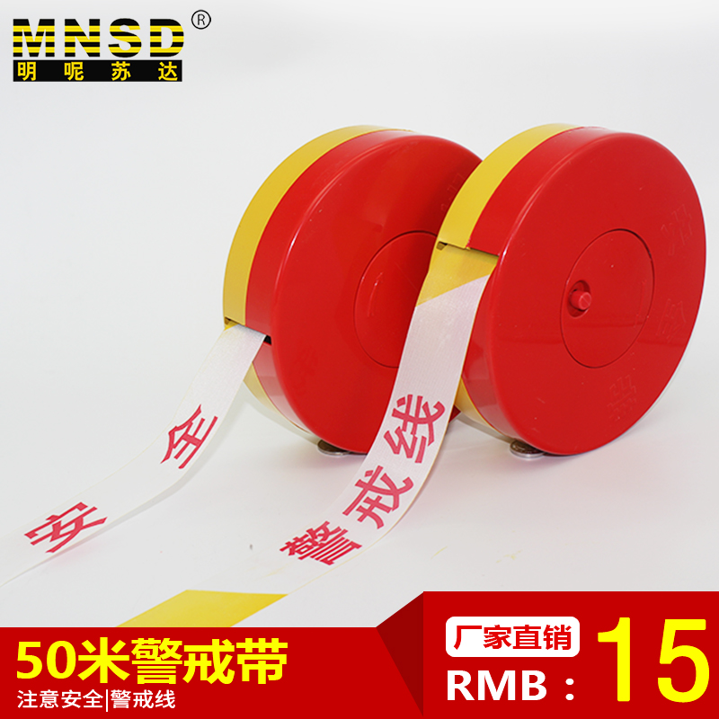 Mnsd 50 disc traffic warning tape/cordon/engineering warning line/safety warning tape/ The construction of the separation