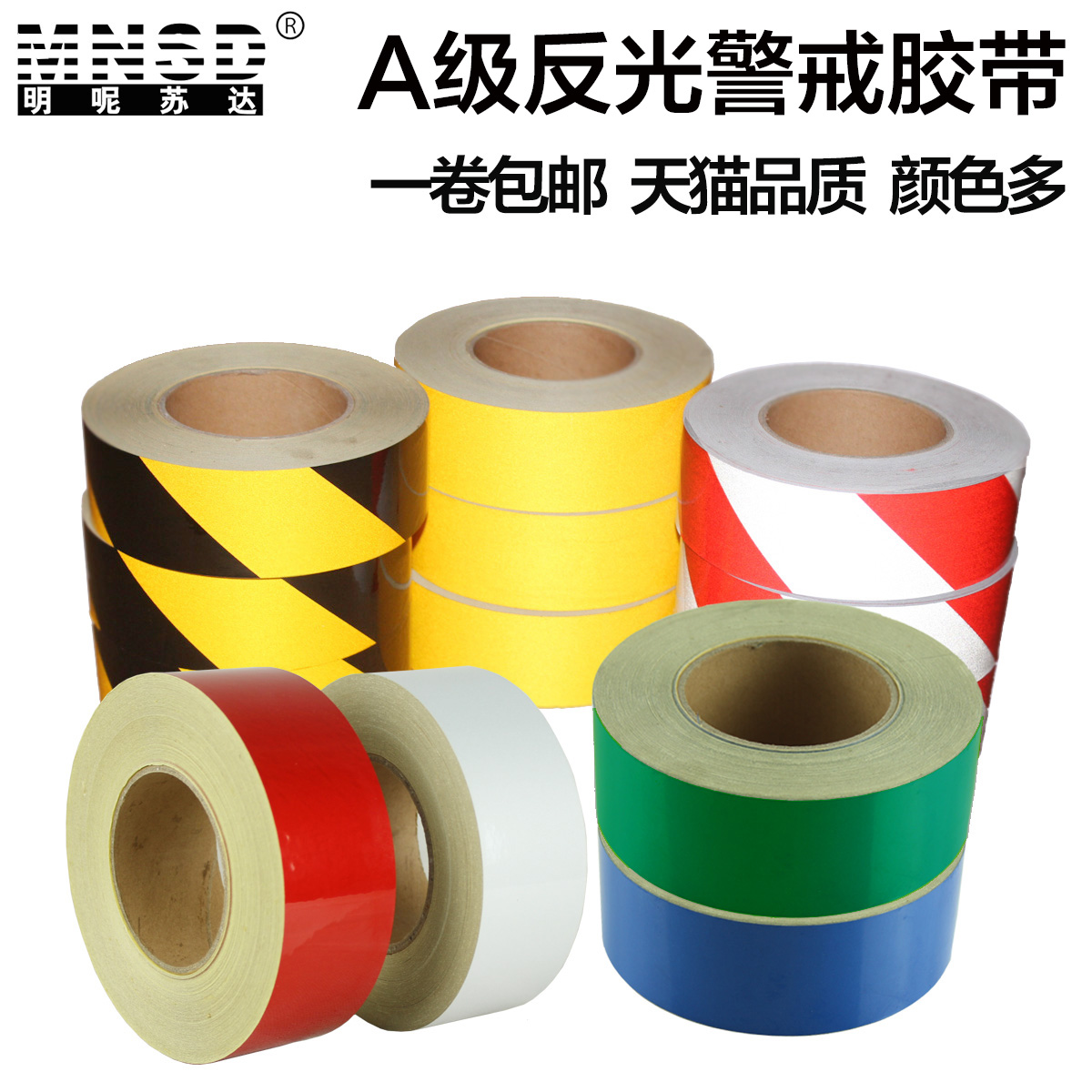 Mnsd 5CM cm reflective warning tape warning tape 3100 reflective film reflective safety warning marking tape wall with plastic stickers