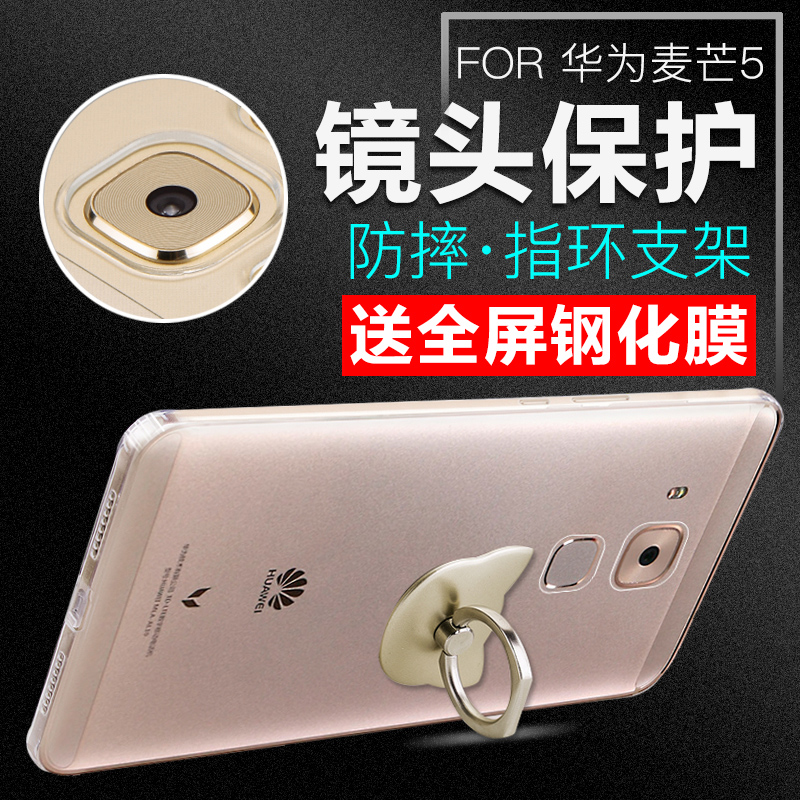 Mo fan huawei mla-al10 tat 5 transparent silicone phone shell protective sleeve popular brands of soft shell thin men and women