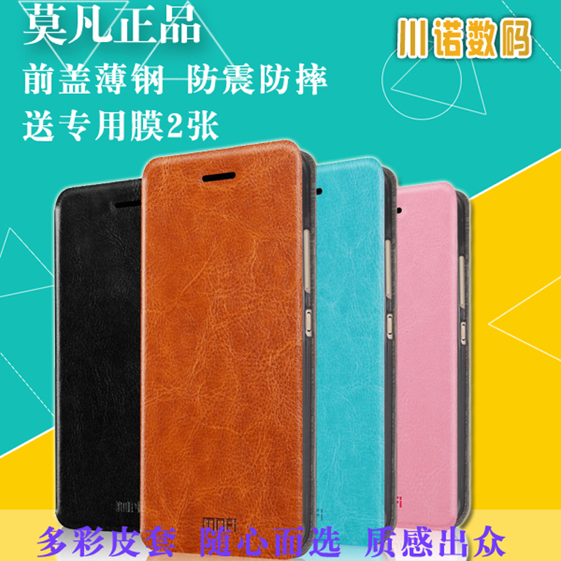 Mo fan zte secret secret grand sii s2 mobile phone sets s2 s2 mobile phone sets phone shell mobile phone holster