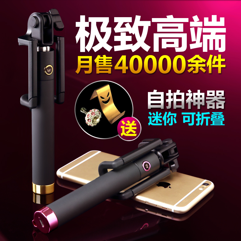 Mobile phones darrick korea iphone6plus andrews bluetooth remote control handset self self artifact god stick sub frame pictures