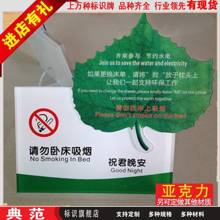 Model of environmental protection playing cards no smoking hotel brand hotel bedside bed head warning signs security card book goodnight cards