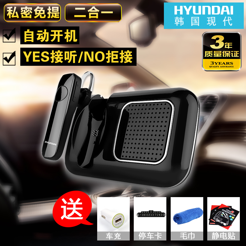 Modern car bluetooth speakerphone system receiver wireless bluetooth ear locomotive with mp3 player