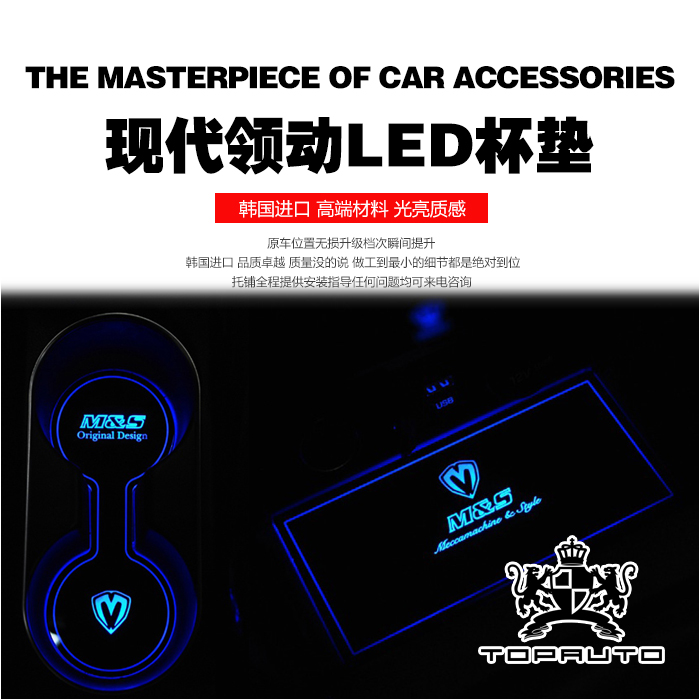 Modern dynamic modification dedicated led welcome pedal led coaster inside the door pull ambient lighting lights imported from korea