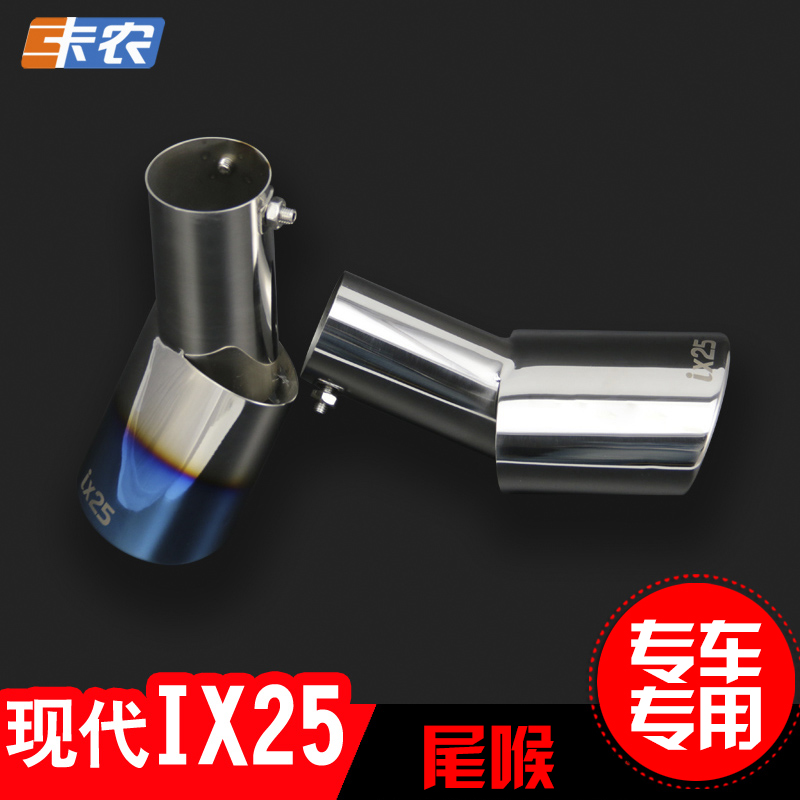 Modern ix25 ix25 special car tail pipes ix25 ix25 special modified stainless steel tail pipe exhaust pipe free shipping
