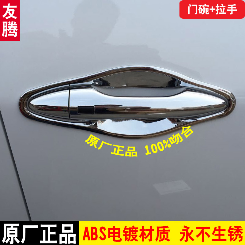 Modern ix25 lang move yuet rena ix35 tucson dedicated refit door handle bowl free shipping