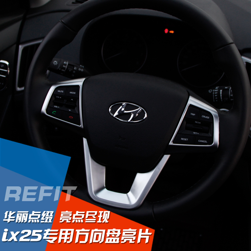 Modern ix25 modern ix25 ix25 special modified steering wheel sequins interior conversion decorative stickers steering wheel