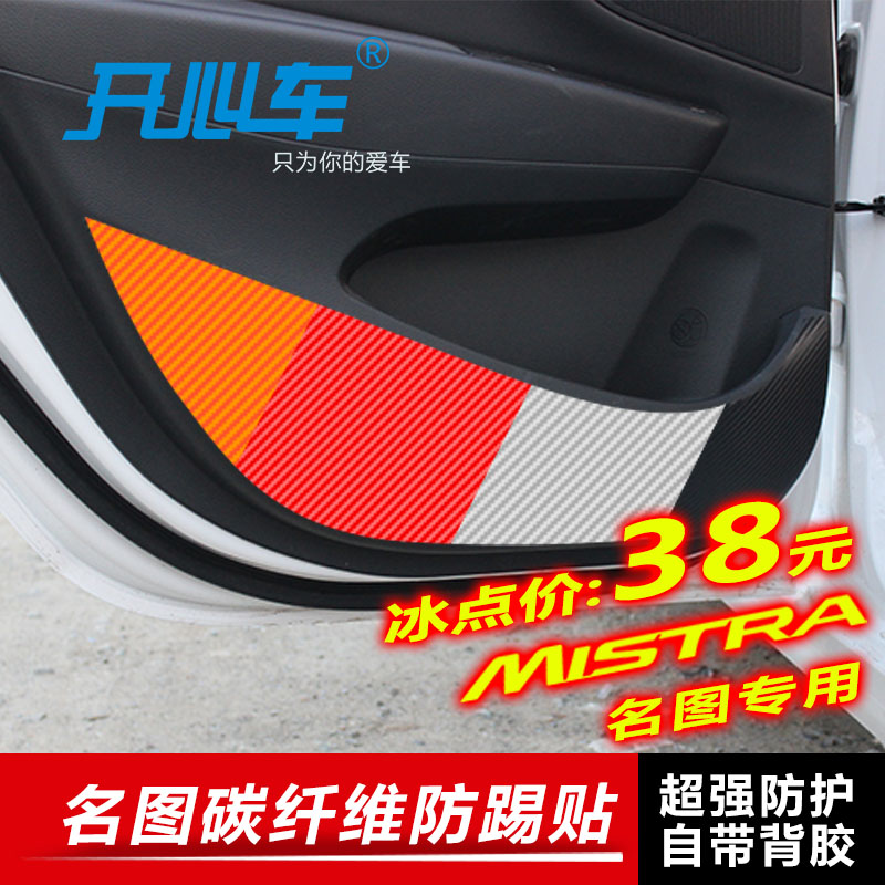 Modern name figure kick pad name figure carbon fiber sticker carbon fiber sticker affixed to the door decorative protective film modified