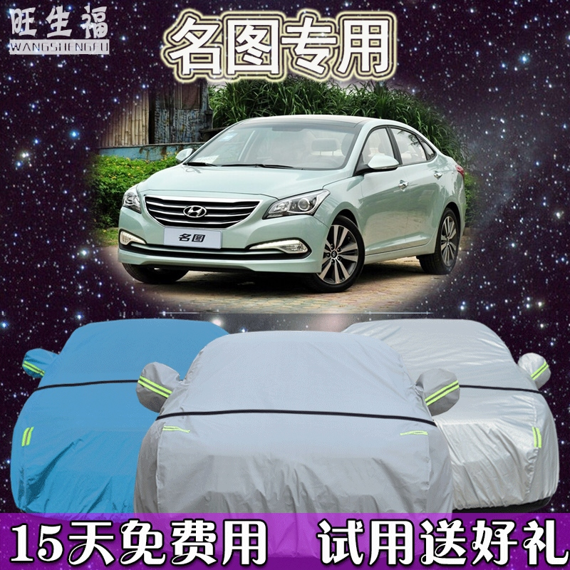 Modern name figure sewing car cover sun rain and sun shade thicker insulation dust new name figure dedicated car cover car cover