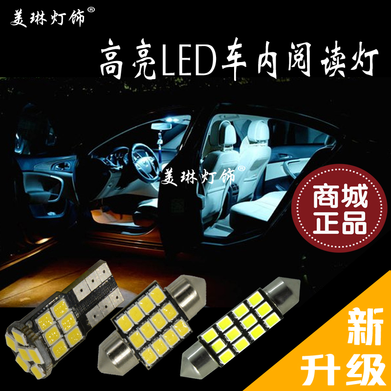 Modern name figure yuet rena moving elantra led ruiyi accent led reading light car dome light atmosphere light