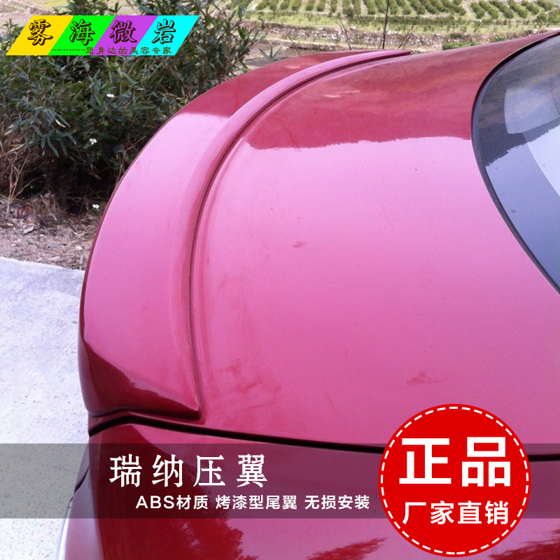 Modern rena rena sedan tail pressure tail wing with paint tail fin tail paint horizontal duck tail wing free punch